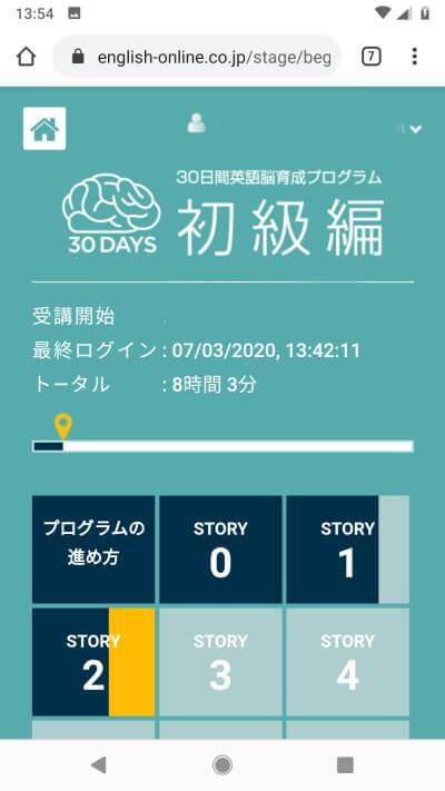 30日英語脳育成プログラムオンライン_初級編ログイン後