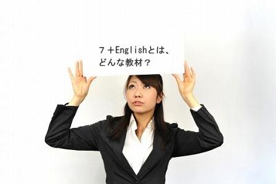 7+Englishとは