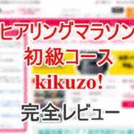 ヒアリングマラソンkikuzo