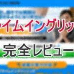 プライムイングリッシュの口コミ評判を完全レビュー(感想) 失敗・効果なしの心配は?!