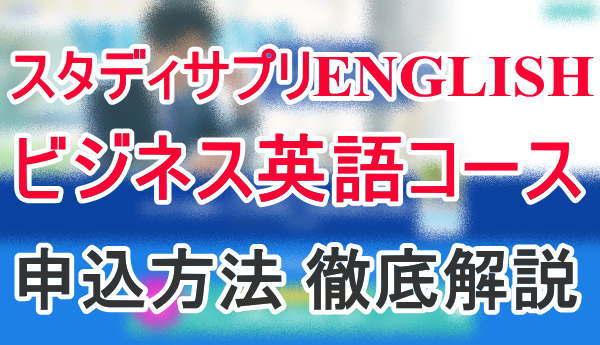 スタディサプリ ビジネス英語コースの申込方法