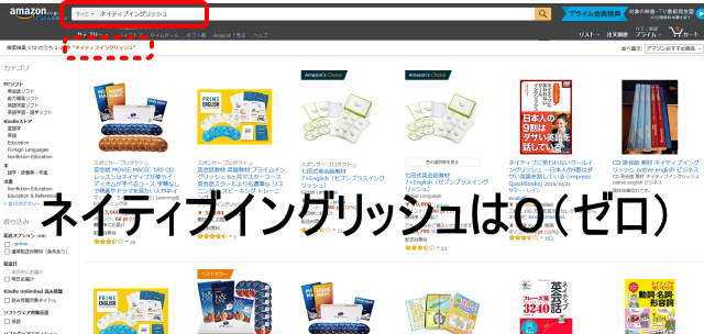 Amazon検索結果