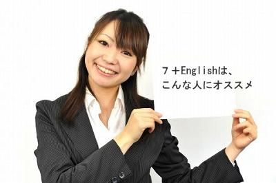 7+Englishおすすめ