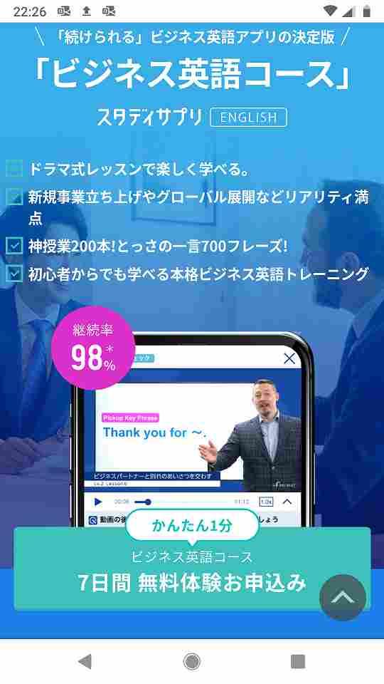 ビジネス英語コースの公式サイト