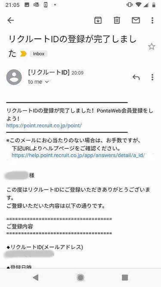 リクルートID登録完了メール