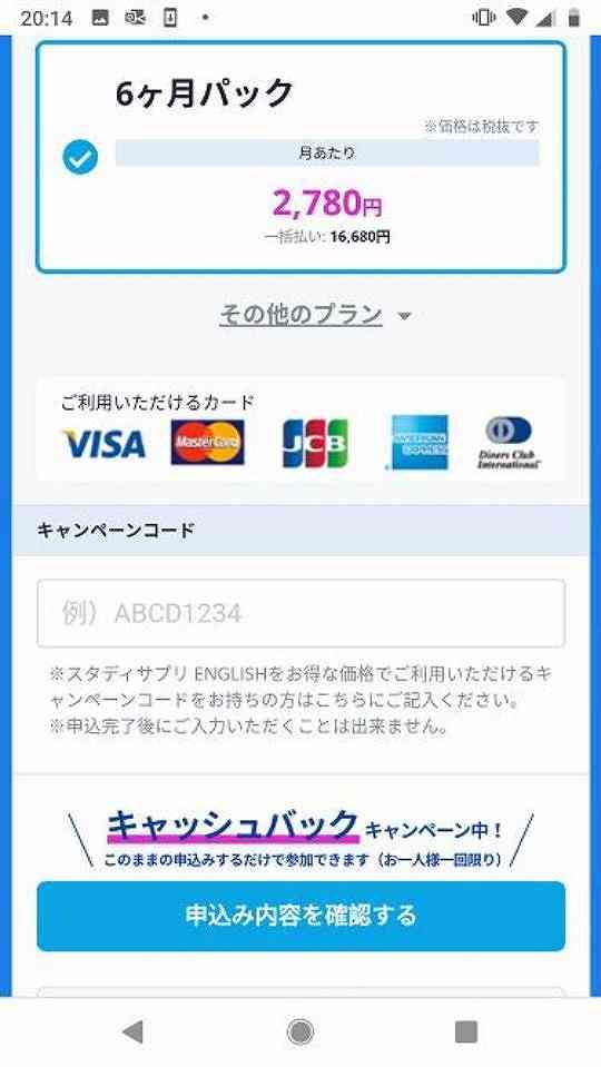 クレジットカード決済に進む画面
