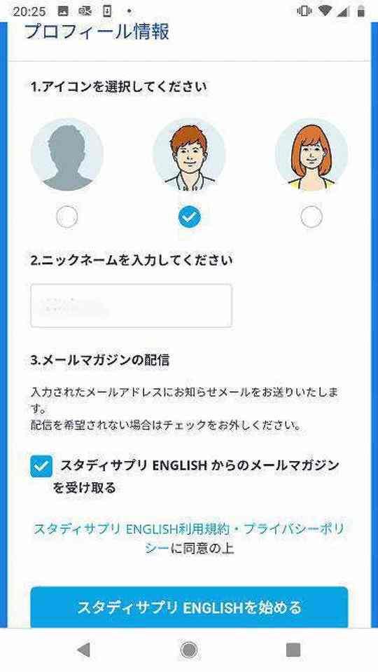 プロフィール情報設定画面