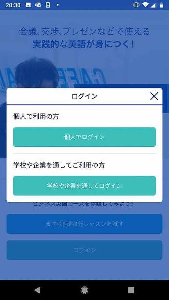 ログイン選択画面