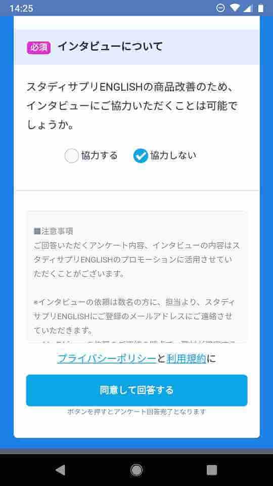 アンケート依頼(続き)