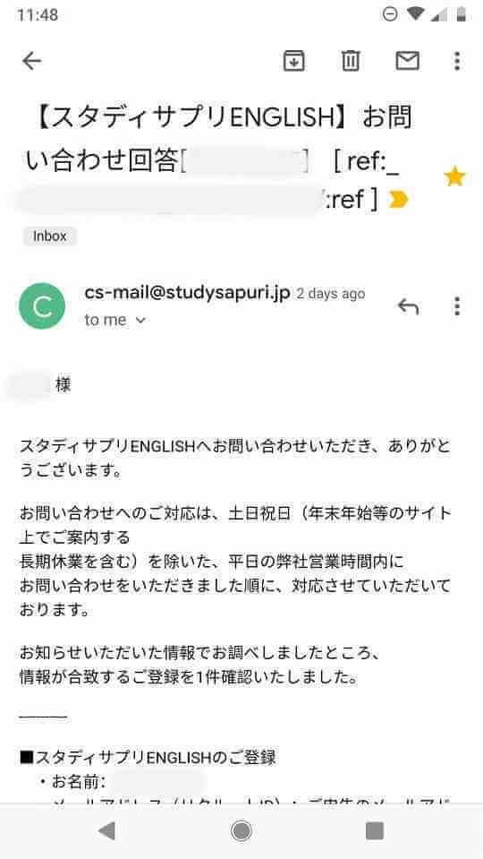 進捗お知らせメール