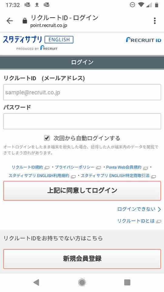 リクルートIDの登録