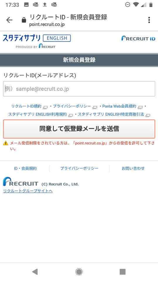 まずはEメールアドレスを登録