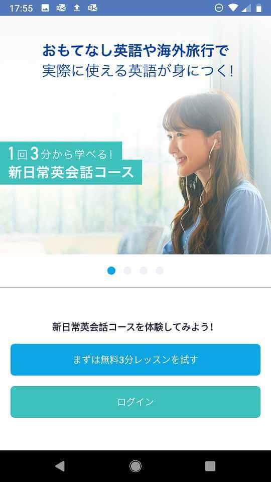 新日常英会話コース・アプリ