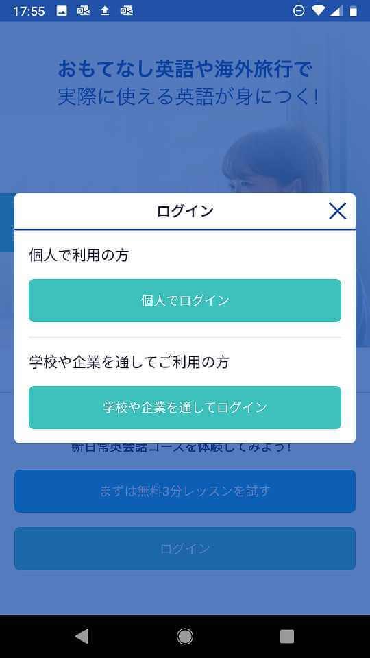 新日常英会話コース・アプリ(続き)