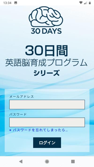 30日英語脳育成プログラムオンライン_ログイン