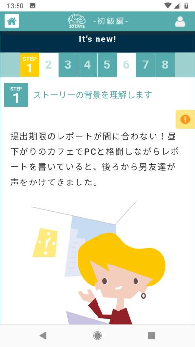 30日英語脳育成プログラムオンライン_STORY1_STEP1