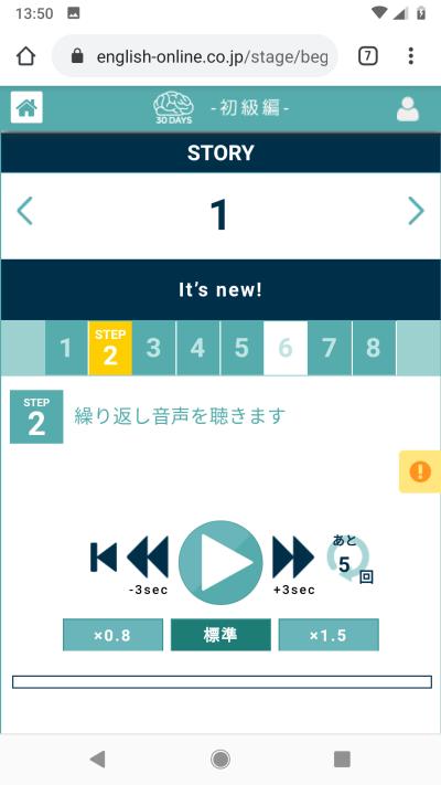 30日英語脳育成プログラムオンライン_STORY1_STEP2