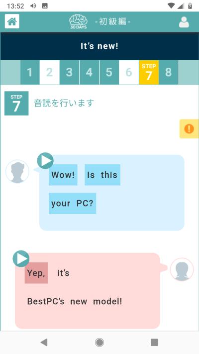 30日英語脳育成プログラムオンライン_STORY1_STEP7