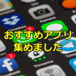 【社会人におすすめ英語勉強アプリ12選】2021年に利用すべき英語学習アプリはこれだ!