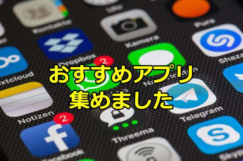 おすすめアプリ