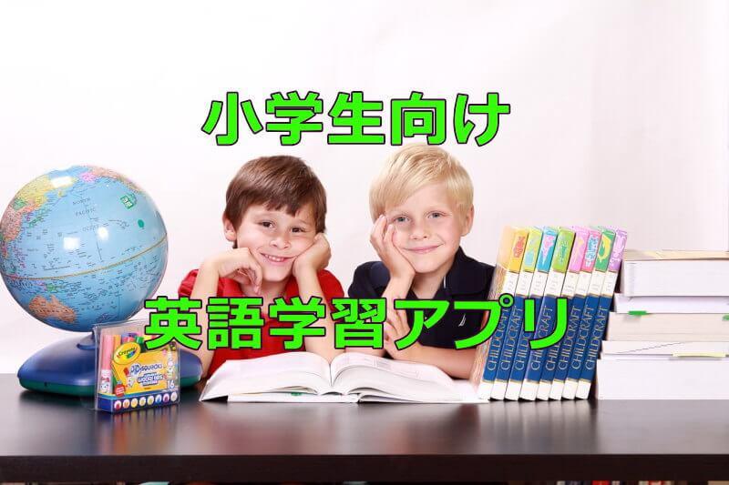 小学生英語アプリ