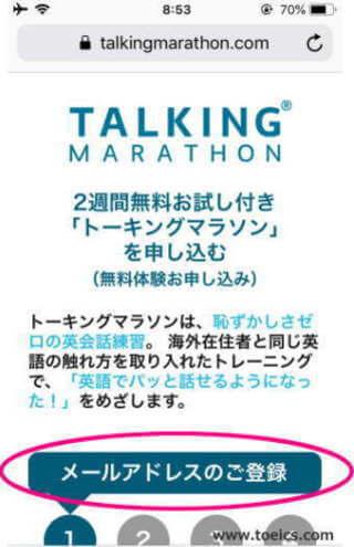 トーキングマラソン申込1