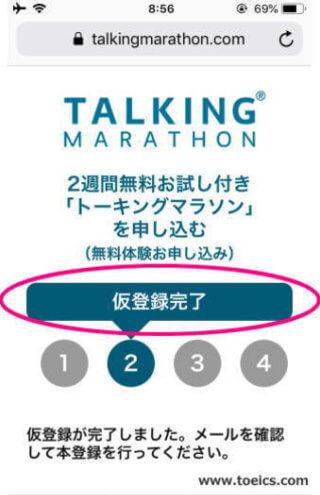 トーキングマラソン申込2
