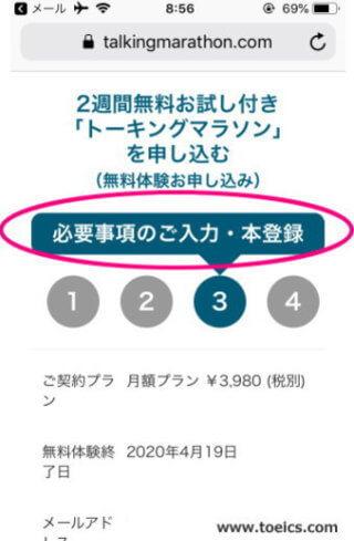 トーキングマラソン申込3