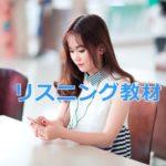 studymaterial-listening