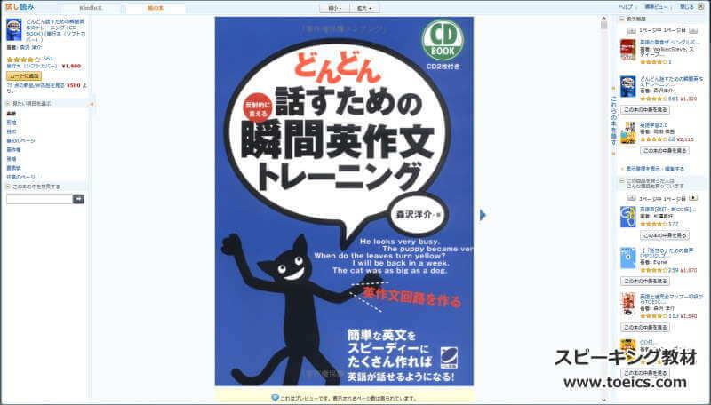 どんどん話すための瞬間英作文トレーニング書籍