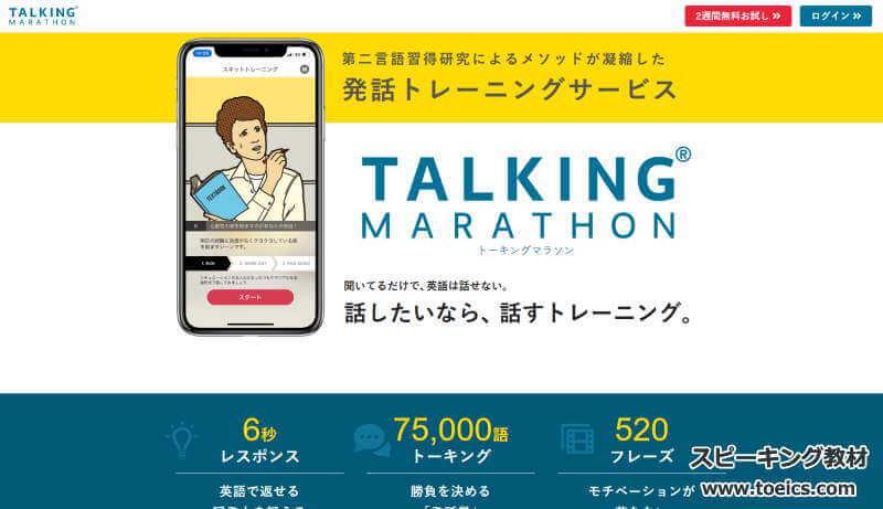 トーキングマラソン